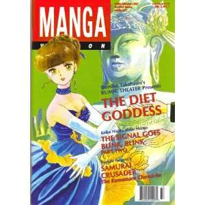 Manga Vizion Vol. 3, No. 1: Rumiko Takahashi (Rumic