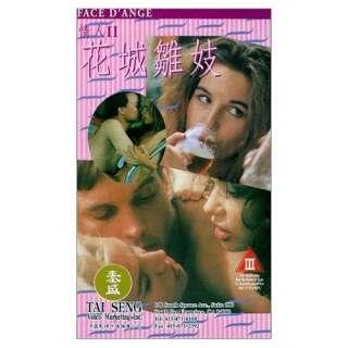 Face dange [VHS] Chiu Cho, Cécile Fly, Chi Wai Suen, Chin Cheung
