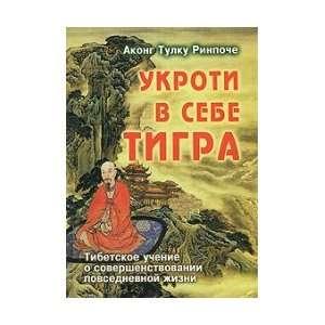 sebe tigra: Rinpoche Akong Tulku.: 9785902582045:  Books