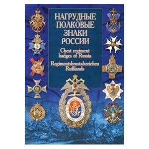 Nagrudnye polkovye znaki Rossii (9785170088096): A. Shupletsov: Books