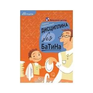 Disciplina bez batina (9788677817015) Nevena Lovrincevic