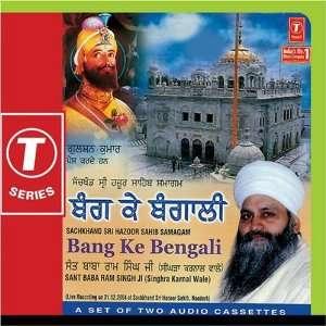Ke Bengali (Part 1): Sant Baba Ram Singh Ji Singhra Kamal Wale: Music