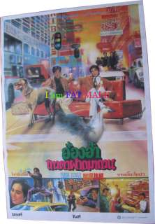 and Dances with Dragon Andy Lau movie POSTER LOT Stephen Chow lot