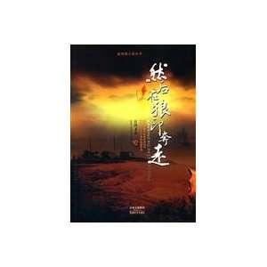 Indian wolf [paperback] (9787546800240): JIANG YANG CAI RANG: Books