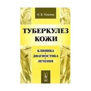 Klinika, diagnostika, lechenie (9785397009966) Pavlova O.V. Books