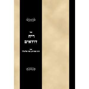 Reich Dodiim (Hebrew Edition): Rabbi Tzvi Elimelech Shapiro: Books