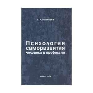cheloveka v professii. (9785364011503): Svetlana Minyurova: Books