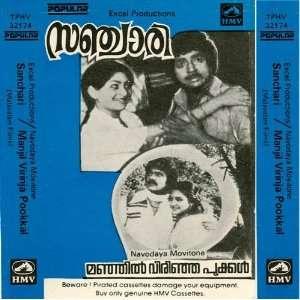 Sanchari/Manjil Vir Inja Pookkal (Malayalam Film