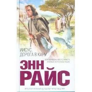 Jesus Road to Cana Iisus Doroga v Kanu (9785699445974): E. Rais: Books