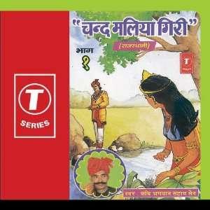 Chand Maliya Giri (Vol. 1) Shankar Lal Sen Music