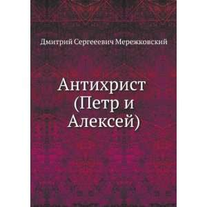 Antihrist (Petr i Aleksej) (in Russian language): Merezhkovsky Dmitry