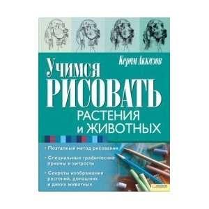risovat rasteniya i zhivotnykh (9785991011846): Kerim Akkizov: Books