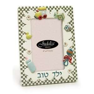 Yeled Tov (Good Boy) Picture Frame 4 X 6  190005: Home
