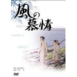 Japanese Movie   Kaze No Bojo [Japan DVD] DA 5496 Movies & TV