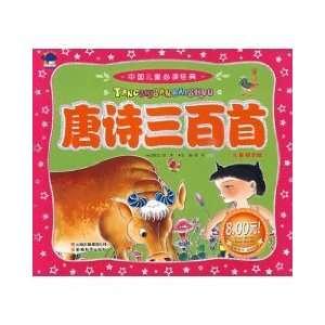 Tang Poems (Children Essentials) (Paperback) (9787541539435) GONG XUN