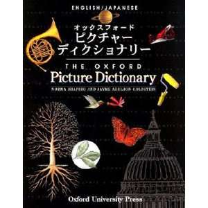 The Oxford Picture Dictionary English/Japanese English