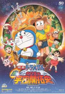 Doraemon The New Record of Nobita Spaceblazer poster C9