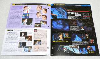 Space Battleship Yamato Official Fact File Book #13 SF Anime Star