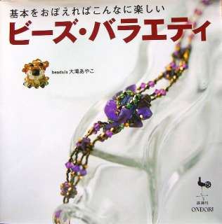 Bead Variety/Japanese Beads Accessory Book/072