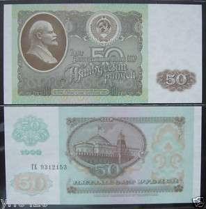 Russia CCCP 50 Rubles BANKNOTE Lenin 1992 UNC