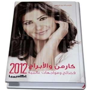 Abraj Al Yawm http://realmadridwallpapers.com/pics/al-abraj-2013