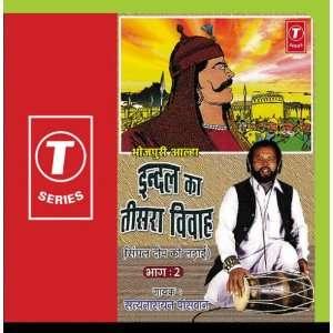 Indal Ka Teesra Vivah Singhaldeep Ki Ladai (Part 2