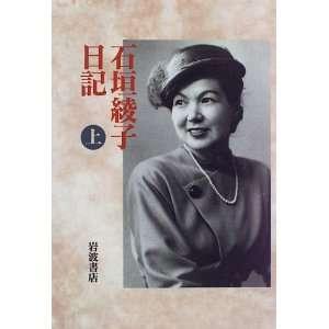 Ayako nikki (Japanese Edition) (9784000001489) Ayako Ishigaki Books