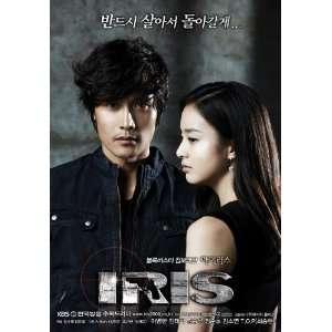 Iris The Movie Movie Poster (11 x 17 Inches   28cm x 44cm