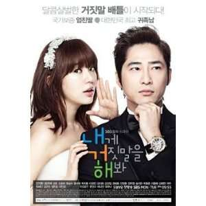 LIE TO ME KOREAN DRAMA 8 DVDs w/English Subtitles Yang Mi
